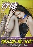 背徳〈vol.4〉 (竹書房文庫)