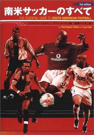 南米サッカーのすべて—3rd edition