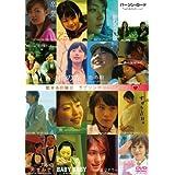 恋する日曜日 ラブソング コレクション DVD BOX