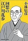 回想の江戸川乱歩 (光文社文庫)