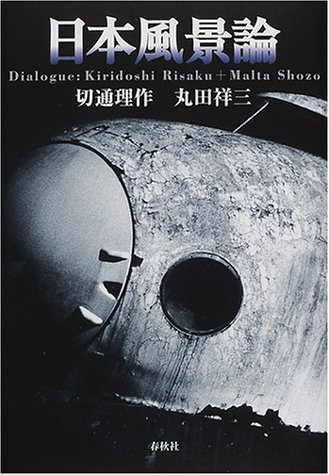 日本風景論の詳細を見る