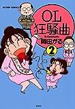 OL狂騒曲 : 2 (アクションコミックス)