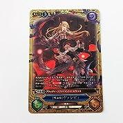 グランブルーファンタジーTCG /[吸血姫]ヴァンピィ /BO02-073 /G /闇との邂逅 /シングルカード