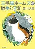 三毛猫ホームズの戦争と平和<「三毛猫ホームズ」シリーズ> (角川文庫)