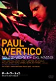PAUL WERTICO ポール・ワーティコ Sound work of Drumming [DVD]