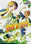 DIVE!! 第2巻