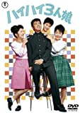 ハイハイ3人娘[DVD]