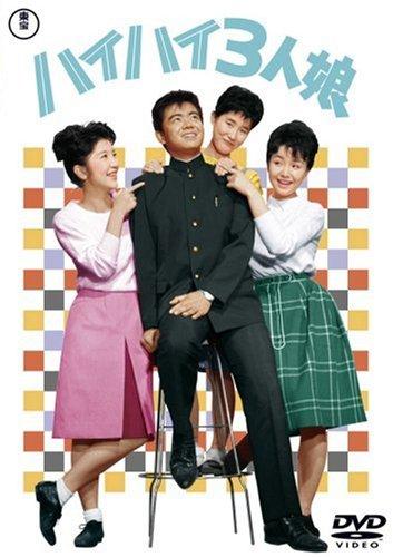 ハイハイ3人娘 [DVD]