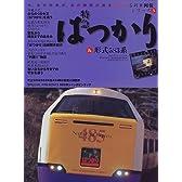 特急はつかり&形式583系 (イカロスMOOK―名列車列伝シリーズ)