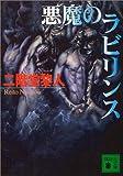 悪魔のラビリンス (講談社文庫)