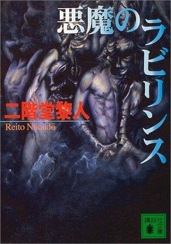 悪魔のラビリンス (講談社文庫)の詳細を見る
