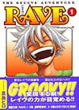 RAVE(1) (講談社漫画文庫)