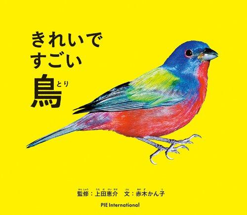 きれいですごい!  鳥 (生きものびっくりシリーズ)の詳細を見る