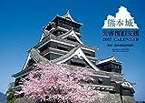 熊本城災害復旧支援 2017年カレンダー