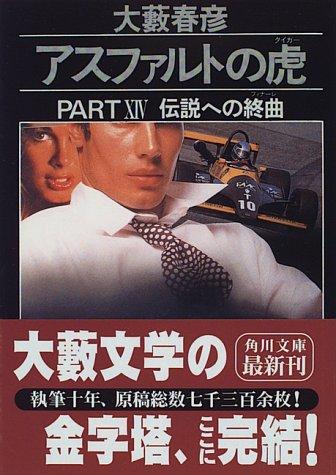 アスファルトの虎(タイガー)〈PART14〉伝説への終曲(フィナーレ) (角川文庫)