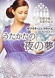 うたかたの夜の夢―伯爵令嬢の恋愛作法〈2〉 (MIRA文庫)