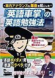 車内アナウンスに革命を起こした「英語車掌」の英語勉強法