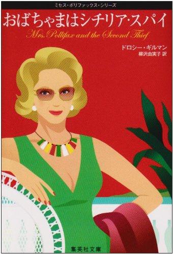 おばちゃまはシチリア・スパイ ミセス・ポリファックス・シリーズ (ミセス・ポリファックス・シリーズ) (集英社文庫)
