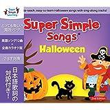 スーパーシンプルラーニング(Super Simple Learning) スーパーシンプルソングス ハロウィン 第2版 CD 子ども えいご