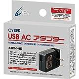 USB ACアダプター (ニンテンドークラシックミニ ファミコン 用) サイバーガジェット CY-MFCUSAC-BK