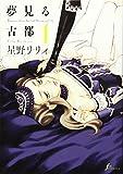 夢見る古都 1 (Fx COMICS)