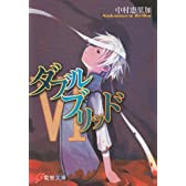 ダブルブリッド (6) (電撃文庫 (0566))