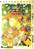 フォーチュン・クエスト (2) (Dengeki comics EX)