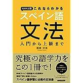 NHK出版 これならわかるスペイン語文法 入門から上級まで