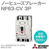 三菱電機 NF63-CV 3P 50A(ノーヒューズブレーカー) (3極) (AC/DC) NN