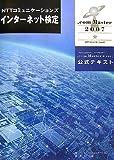 NTTコミュニケーションズ インターネット検定 .com Master ★(シングルスター)2007 公式テキスト