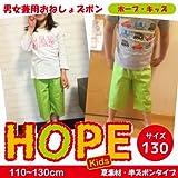 男女兼用おねしょズボン ホープ・キッズ「HOPE KIDS」 キッズおねしょズボン 120cm