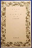 かくれんぼ―他二篇 (1952年) (岩波文庫)