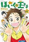 ほいくの王さま(4) (モーニングコミックス)