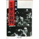 秘録 東京裁判 (中公文庫)