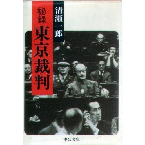 秘録 東京裁判 (中公文庫)の詳細を見る