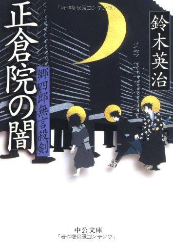 正倉院の闇―郷四郎無言殺剣 (中公文庫)の詳細を見る