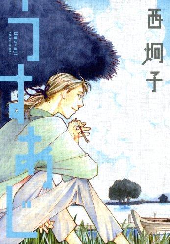 うすあじ─西炯子短篇集─ (ウィングス・コミックス)の詳細を見る