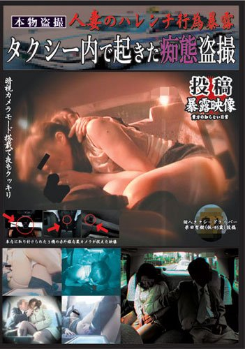 人妻のハレンチ行為暴露 タクシー内で起きた痴態盗撮 [DVD]