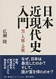 日本近現代史入門 黒い人脈と金脈 画像