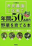 市民農園1区画で年間50品目の野菜を育てる本 画像