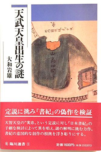天武天皇出生の謎 (臨川選書)
