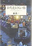 古代史おさらい帖―考古学・古代学課題ノート