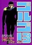 ゴルゴ13 (67) (SPコミックス)