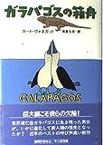 ガラパゴスの箱舟 (Hayakawa novels)