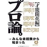 プロ論。―才能開花編 (徳間文庫)