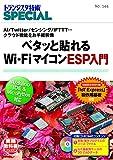TRSP No.144 ペタッと貼れるWi-FiマイコンESP入門 (トランジスタ技術SPECIAL)