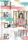更級日記 平安時代の元祖文系オタク女子の日記 画像