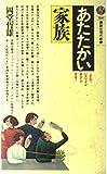 あたたかい家族 (講談社現代新書 (800))