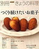 つくり続けたいお菓子 (別冊NHKきょうの料理) 画像