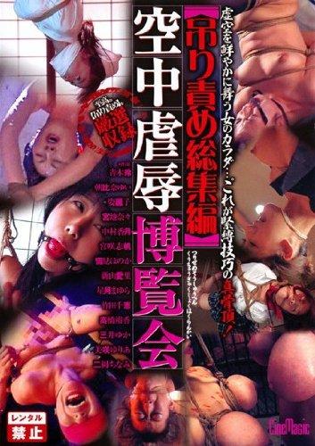 吊り責め総集編 空中虐辱博覧会/シネマジック [DVD]
